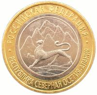 10 рублей 2013 Северная Осетия Алания