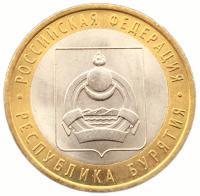 10 рублей 2011 Республика Бурятия