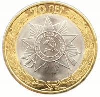 10 рублей 2015 70 лет Победы Эмблема