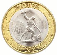 10 рублей 2015 70 лет Победы Окончание Второй Мировой