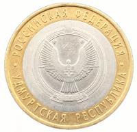 10 рублей 2008 Удмуртская Республика СПМД