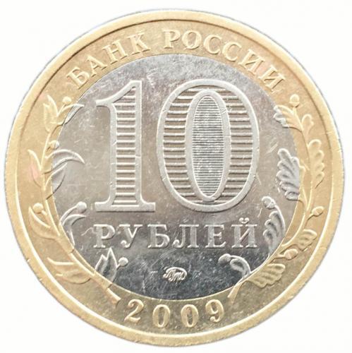 10 рублей 2009 Республика Калмыкия ММД