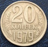 20 копеек 1979 года