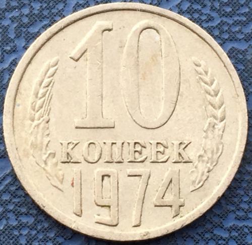 10 копеек 1974 года