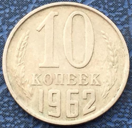 10 копеек 1962 года