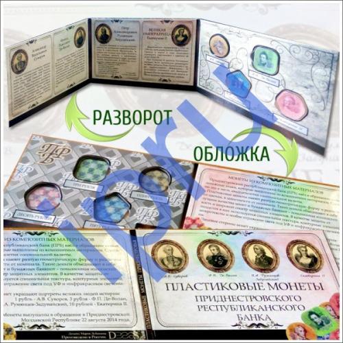 Пластиковые монеты приднестровье