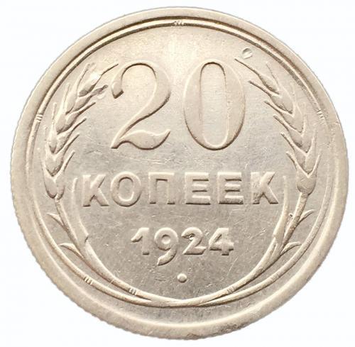 20 копеек 1924 года