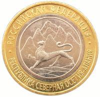10 рублей 2013 Северная Осетия Алания - Редкий Гурт Сочи 180 Рифлений