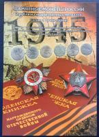 Набор Монет Города Герои 1999-2017