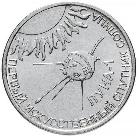 1 рубль Луна