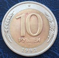 10 рублей 1992 ЛМД