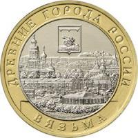 10 рублей вязьма 2019