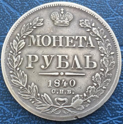 рубль 1840 года