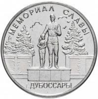 1 рубль приднестровье 2019