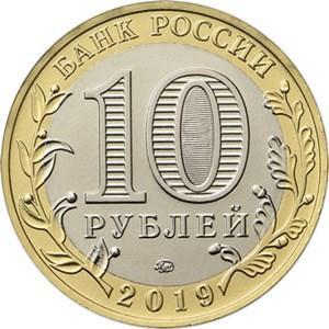 10 рублей 2019 года Вязьма АКЦИЯ