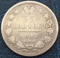 25 копеек 1847 года