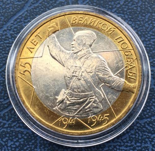 10 рублей Политрук