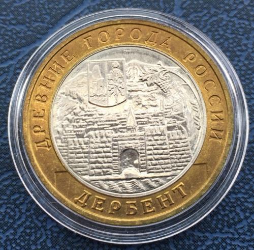 10 рублей Дербент UNC