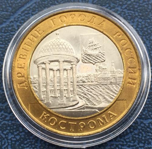 10 рублей Кострома unc