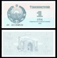 Узбекистан 1 сум