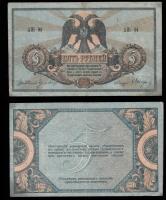 5 рублей 1918 года Ростов-на-Дону