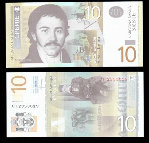 сербия 10 динар