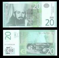 сербия 20 динар