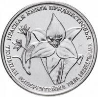1 рубль тюльпан