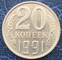 20 копеек 1991 без букв