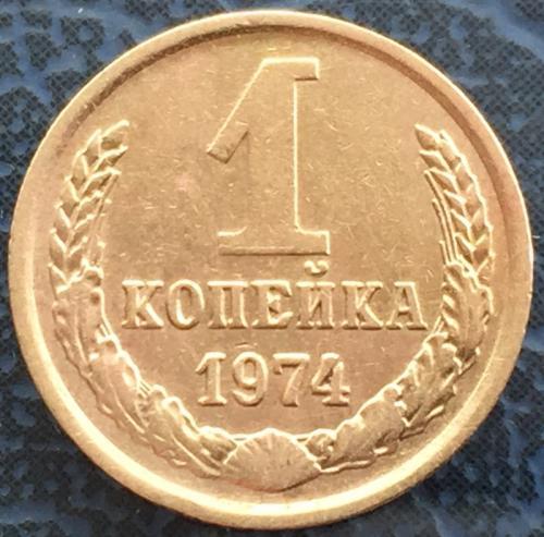 1 копейка 1974 года