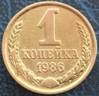 1 копейка 1986 года