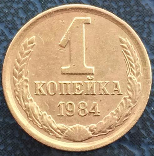 1 копейка 1984 года