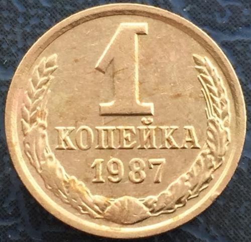 1 копейка 1987 года