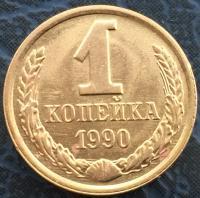 1 копейка 1990 года