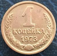 1 копейка 1973 года