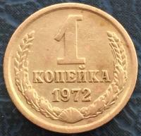 1 копейка 1972 года
