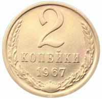 2 копейки 1967 года
