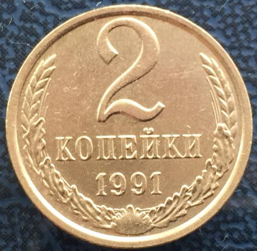2 копейки 1991 года М