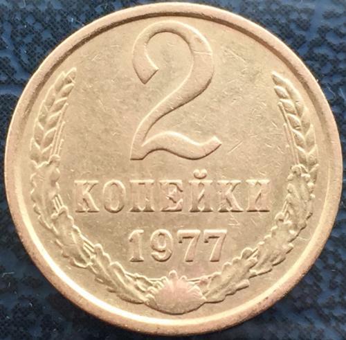 2 копейки 1977 года