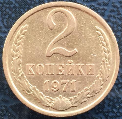 2 копейки 1971 года