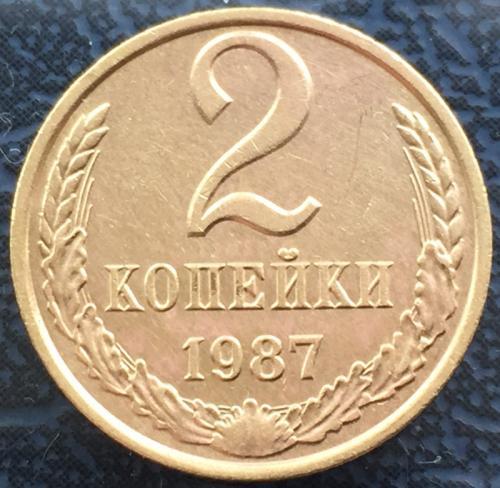 2 копейки 1987 года