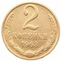 2 копейки 1963 года