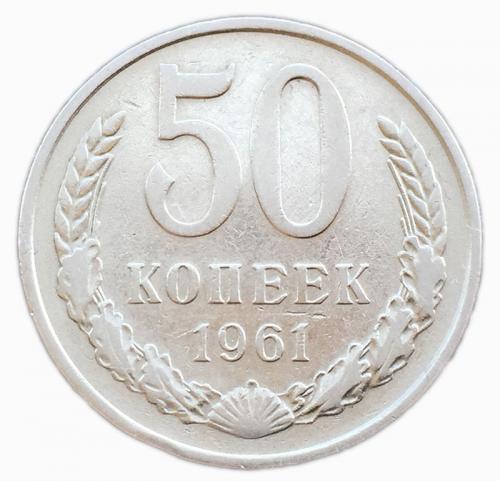 50 копеек 1961 года