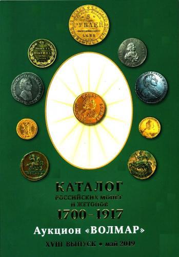 каталог царских монет