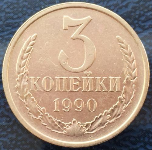 3 копейки 1990 года