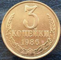 3 копейки 1986 года