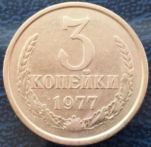 3 копейки 1977 года
