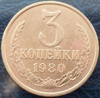3 копейки 1980 года