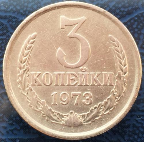 3 копейки 1973 года