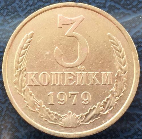 3 копейки 1979 года